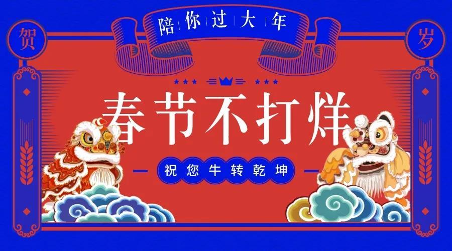 """春节遇上情人节,捕金手与你""""年""""在一起"""
